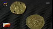 宁夏卫视《故事》今晚讲述《东罗马金币那些事》-20201107