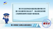 曝光台:银川多家施工监理企业被扣诚信分-20201125