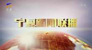 宁夏新闻联播(卫视)-20201121