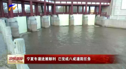 宁夏冬灌进展顺利 已完成八成灌溉任务-20201118