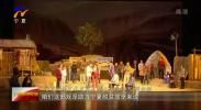 话剧《闽宁镇移民之歌》在北京上演-20201119
