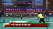 中卫市举行青少年羽毛球比赛-20201114