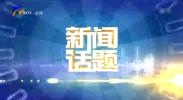 新闻话题-20201112
