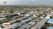 决胜全面小康·文明创建共建共享|西夏区:人居环境再提升美丽乡村入画来-20201117