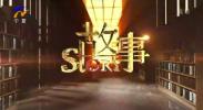 故事-20201107