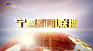 宁夏新闻联播-20201104