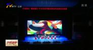 中央音乐学院民族室内乐团在宁夏大剧院举行音乐会-20201129