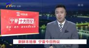 新鲜本地事 宁夏今日热议-20201118