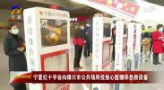 宁夏红十字会向银川市公共场所投放心脏骤停急救设备-20201106