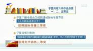 第三十届中国新闻奖揭晓 宁夏六件作品分获一二三等奖-20201103