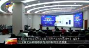 """""""智创未来""""第二届宁夏工业APP创新应用大赛在银川举行-20201128"""