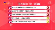 宁夏今日热议-20201119