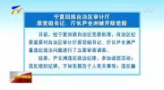 纪委公告-20201104