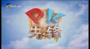PK先锋-20201124