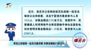 曝光台:吴忠公安破获一起非法集资案 涉案金额超2700万元-20201103