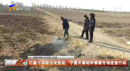 打赢污染防治攻坚战:宁夏开展秸秆禁烧专项巡查行动-20201108