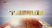 宁夏新闻联播-20201113