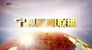 宁夏新闻联播-20201126