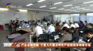 产业金融相融 宁夏九大重点特色产业组团深圳探市场-20201114