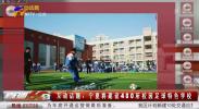 互动话题:宁夏将建设400所校园足球特色学校-20201104