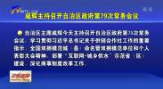 咸辉主持召开自治区政府第79次常务会议-20201120