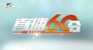 直播60分-20201120
