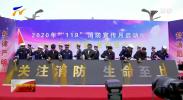 """宁夏""""119""""消防宣传月在银川启动-20201106"""