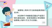 宁夏出台15条人社政策支持产业发展-20201124