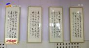 戴久林书法作品展在青铜峡市开展-20201103