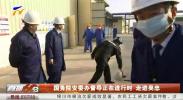 国务院安委办督导正在进行时 走进吴忠-20201116
