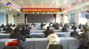 宁夏召开2020年度根治欠薪冬季专项行动电视电话会议-20201124