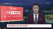 宁夏今日热议-20201125