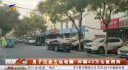 男子沉迷古玩收藏 诈骗42万元被刑拘-20201126