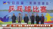 """同心:首届""""美丽河湖杯""""乒乓球比赛开赛-20201118"""