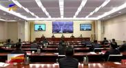 咸辉在全区疫情防控工作电视电话会议上强调  坚决筑牢四道防线 持续巩固防控成果-20201104