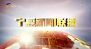 宁夏新闻联播-20201108