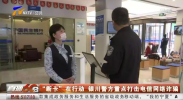 """""""断卡""""在行动 银川警方重点打击电信网络诈骗-20201119"""