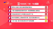 宁夏今日热议-20201103