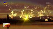 晒文旅·晒优品·促消费| 炫彩60秒:大爱之地 和美永宁-20201119