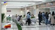 一网通办 全区通办 指尖秒办成为宁夏政务服务新标杆-20201127