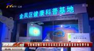 【现场直播】银川市金凤区首家健康科普基地免费开放-20201118