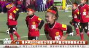 青铜峡2020校园足球嘉年华暨足球联赛激战正酣-20201110