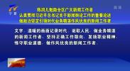 陈润儿勉励全区广大新闻工作者 认真贯彻习近平总书记关于新闻舆论工作的重要论述 做政治坚定引领时代业务精湛作风优良的新闻工作者-20201108