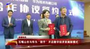 """石嘴山市与华为""""联手""""开启数字经济发展新模式"""