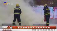 平罗消防启动119宣传月活动-20201104