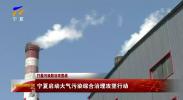 打赢污染防治攻坚战|宁夏启动大气污染综合治理攻坚行动-20201106