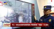 """中卫:市民走进消防科普教育基地 零距离体验""""智能化""""灭火逃生-20201106"""