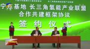 宁东基地召开氢能产业与能源转型发展论坛-20201109