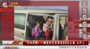 互动话题:一辆面包车里塞进24名儿童 太吓人-20201104