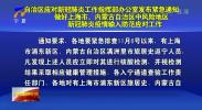 自治区应对新冠肺炎工作指挥部办公室发布紧急通知 做好上海市、内蒙古自治区中风险地区新冠肺炎疫情输入防范应对工作-20201123